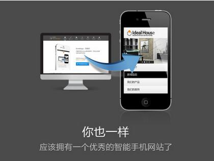 手机网站建设.jpg
