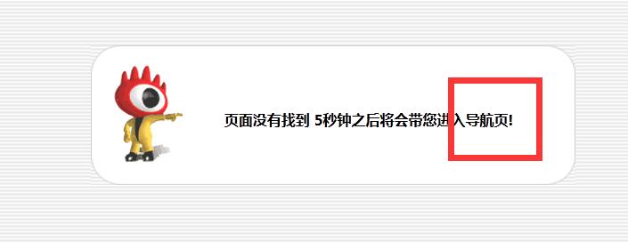 SINA 404跳转页面
