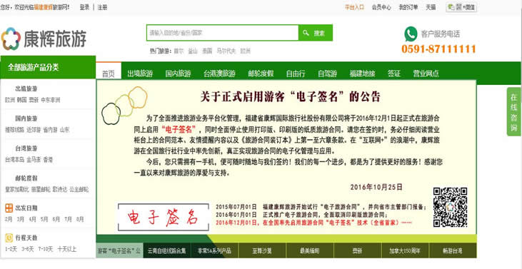 旅行社网站.jpg