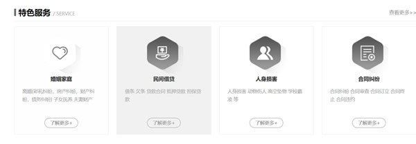 启凡律师网站客户网站截图-河南焕廷律师事务所