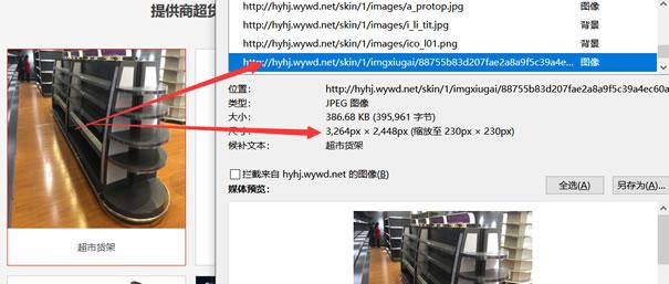 未处理的缩略图大小严重影响网站打开速度