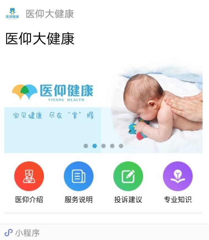yiyang大健康小程序截图