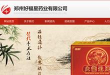 郑州好福星药业有限公司