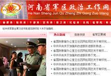 河南省军区政治工作网