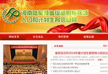 河南陆军预备役高射炮兵师人口和计划生育信息网