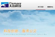 郑州天迈科技有限公司