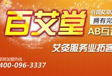 河南省百艾堂科技有限公司