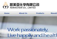 凯美亚化学有限公司中英文双语