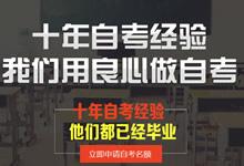 河南自考竞价专题单页
