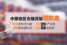 郑州瑞麟货架金属制品有限公司