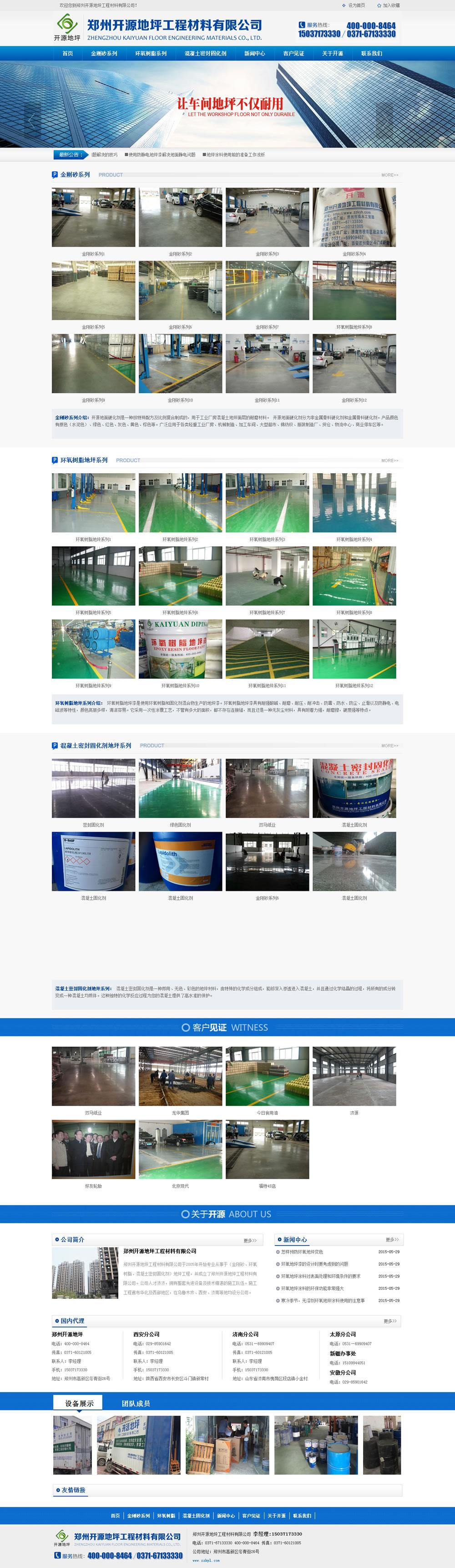 郑州开源地坪工程材料有限公司首页效果图