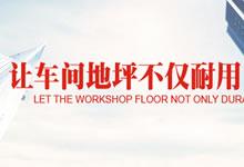 郑州开源地坪工程材料有限公司