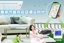 郑州春泉节能股份有限公司