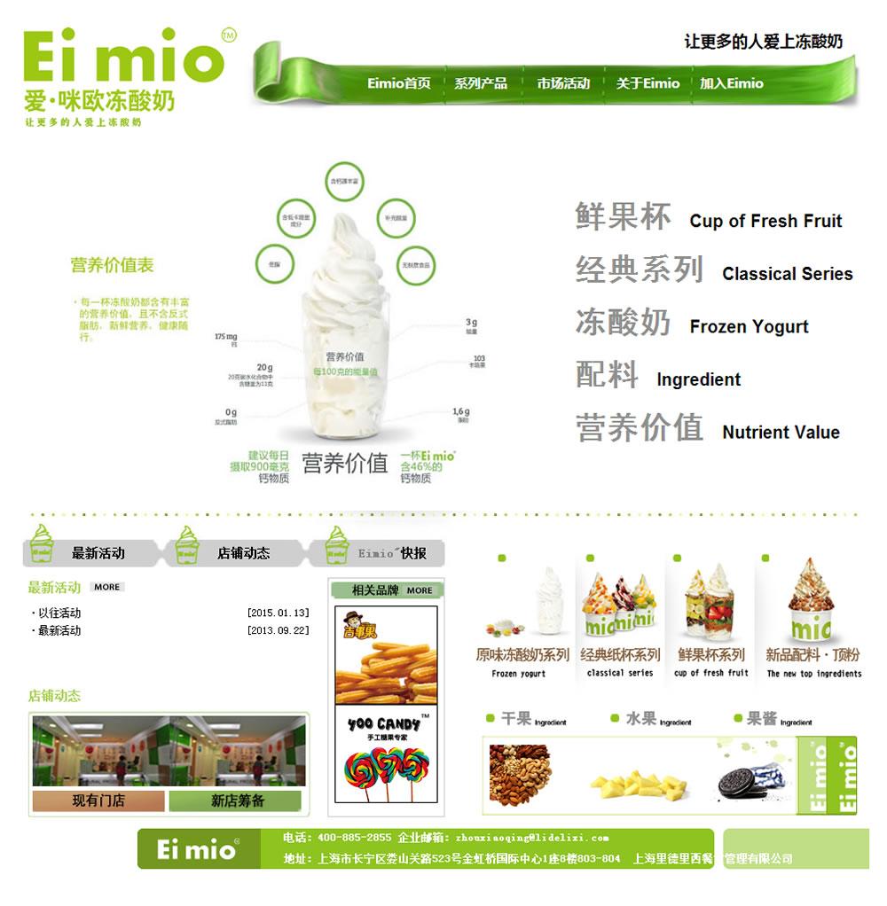 Eimio-爱咪欧冻酸奶.jpg