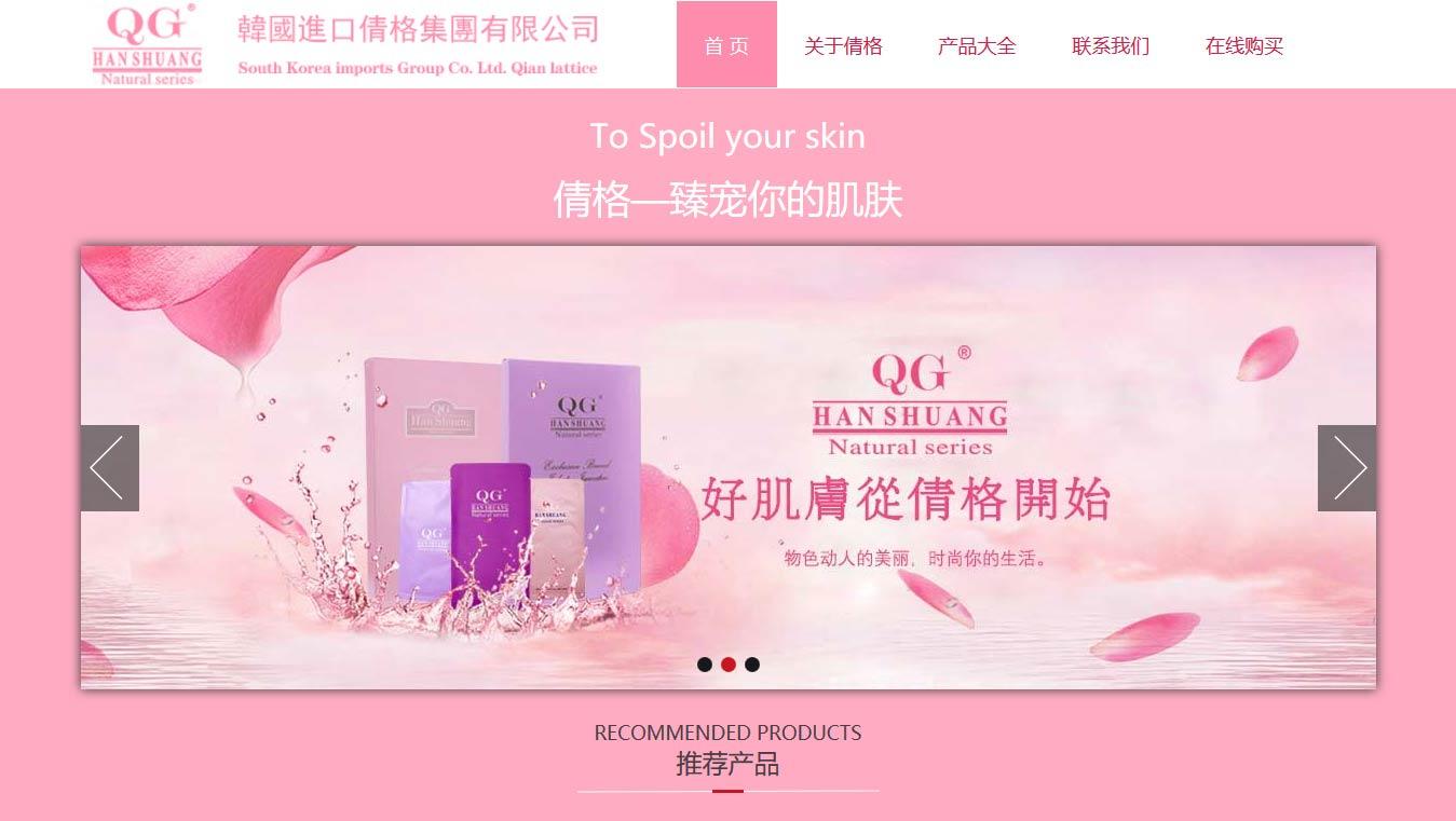 做个响应式化妆品公司网站多少钱