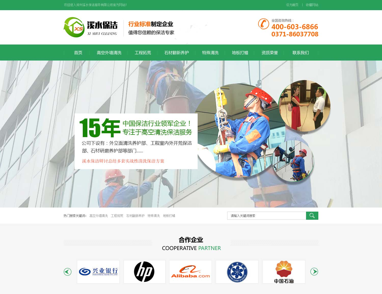做个营销型保洁公司(PC+手机)网站多少钱