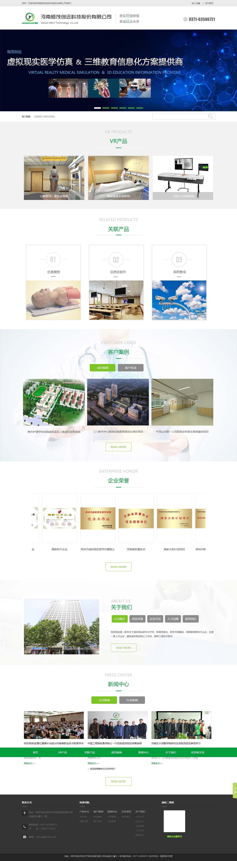 河南恒茂创远H5网站效果图