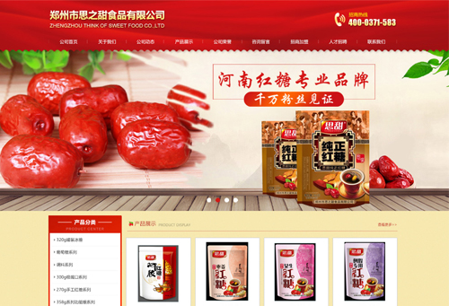 食品行业高端网站制作方案