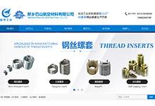 设计一个机械行业类网站的价格
