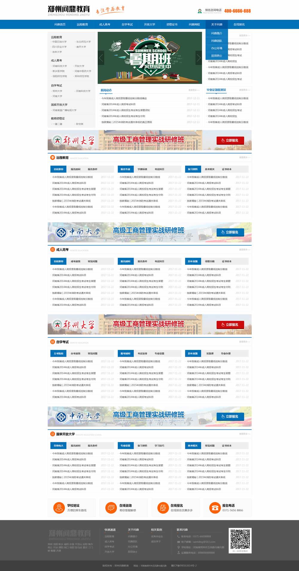 郑州问鼎教育1.jpg