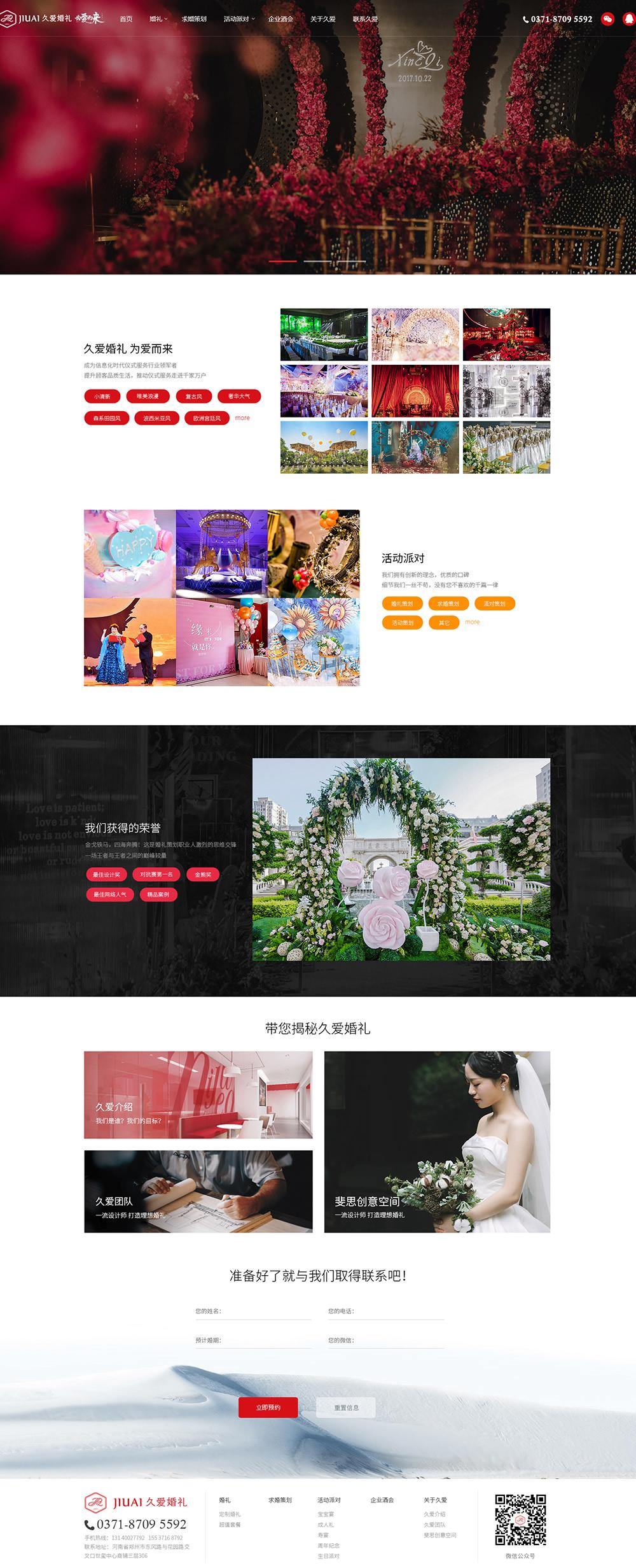 婚庆网站pc首页展示