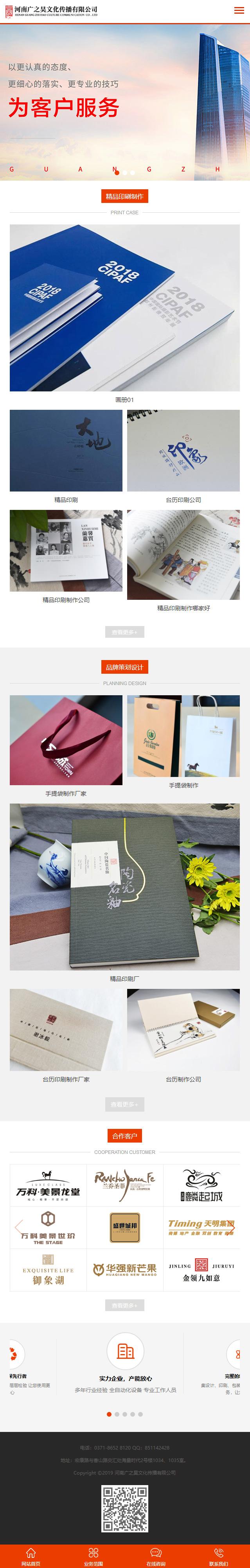 印刷行业网站手机页面展示