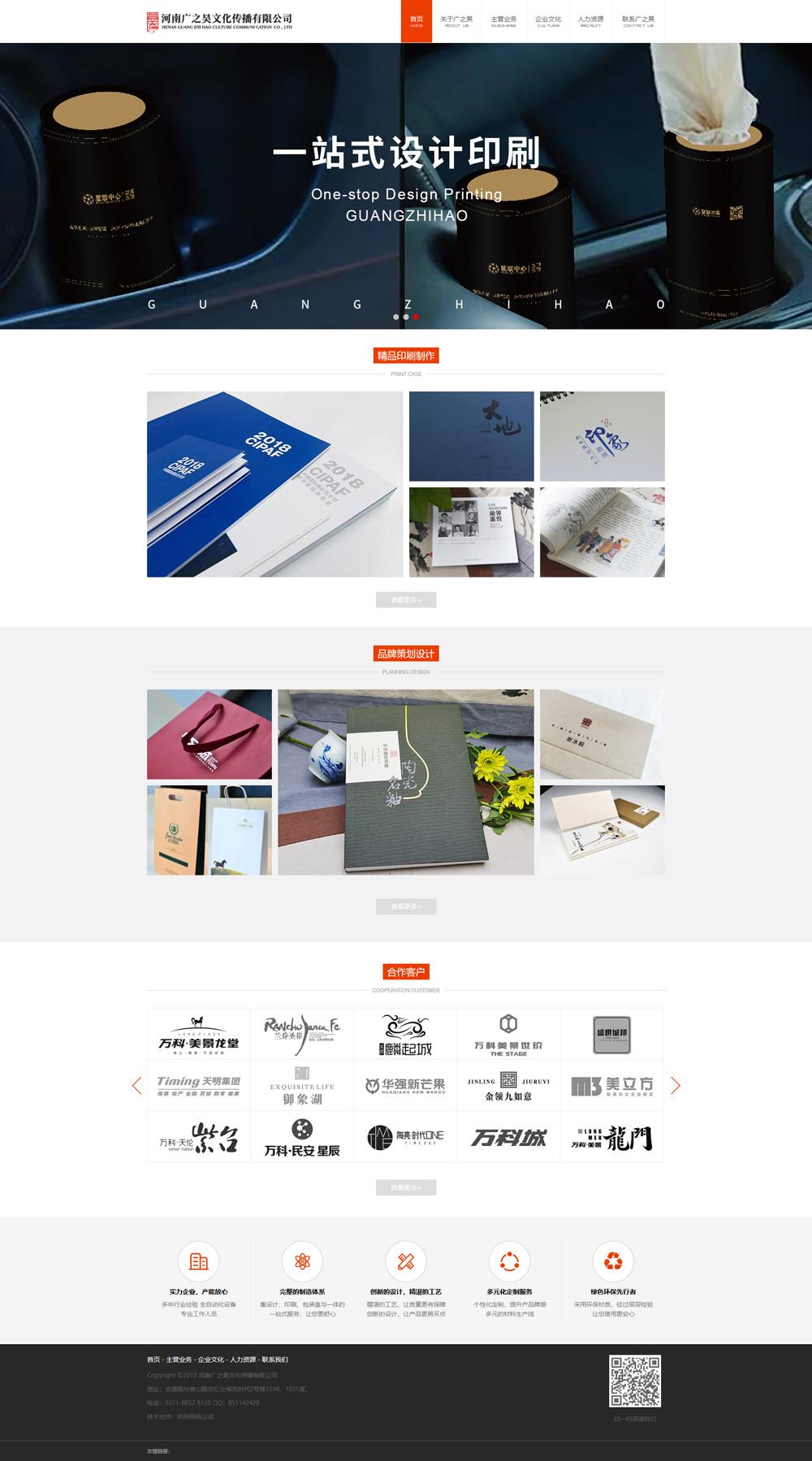 印刷行业网站pc页面展示