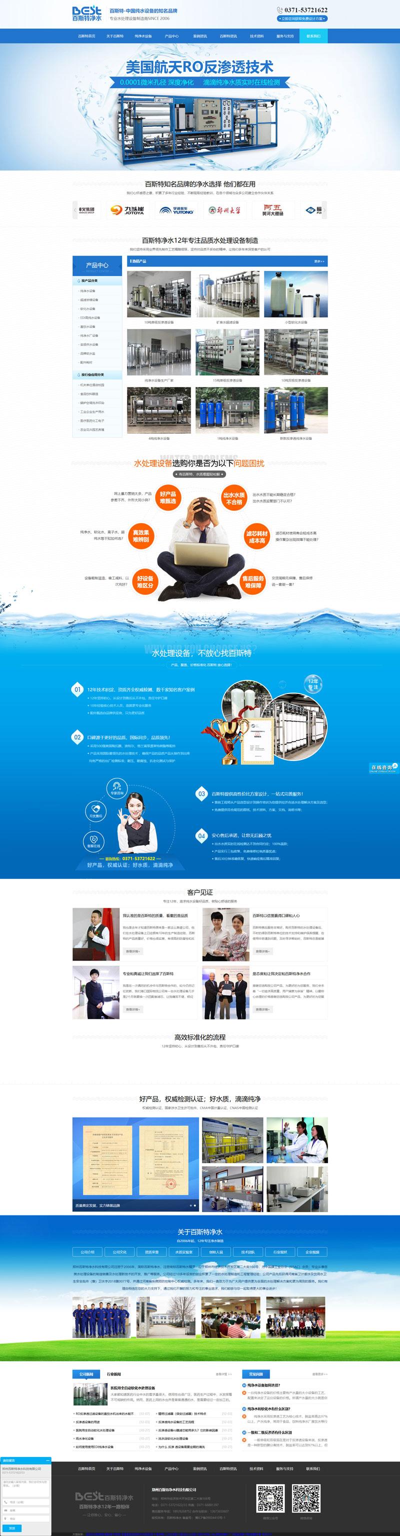水处理设备网站pc页面展示