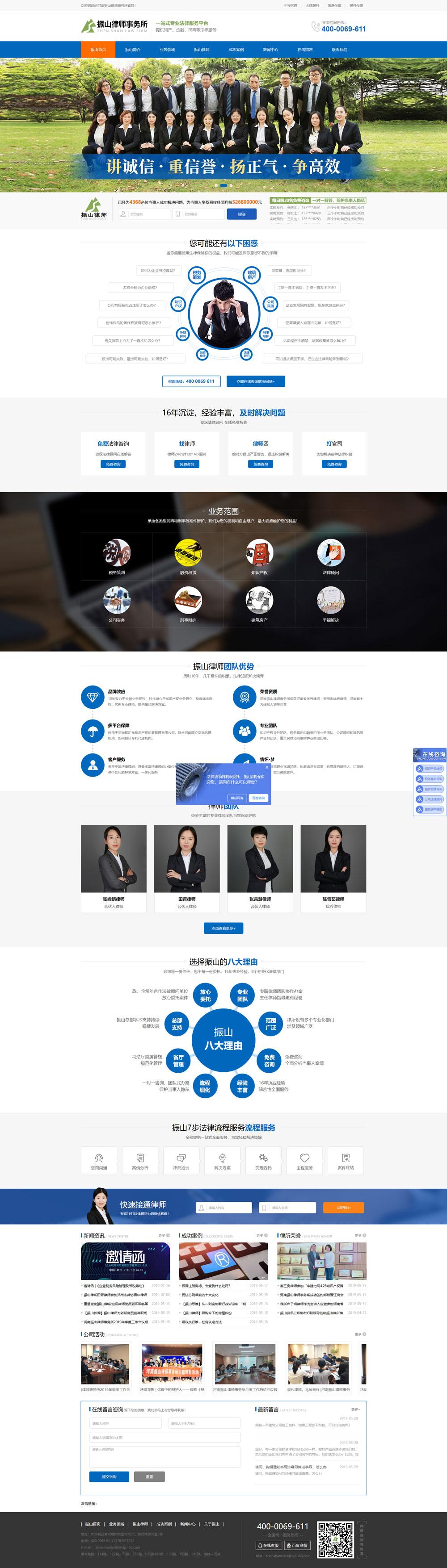 律师事务所网站pc页面展示