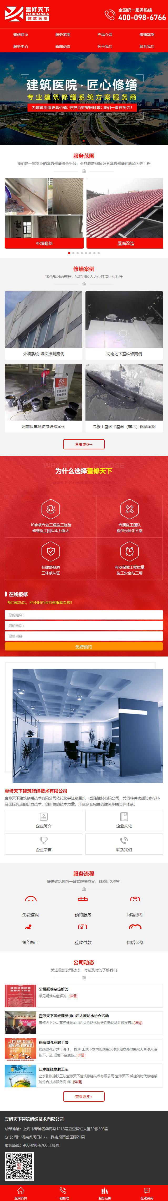 建筑修缮类网站手机页面展示