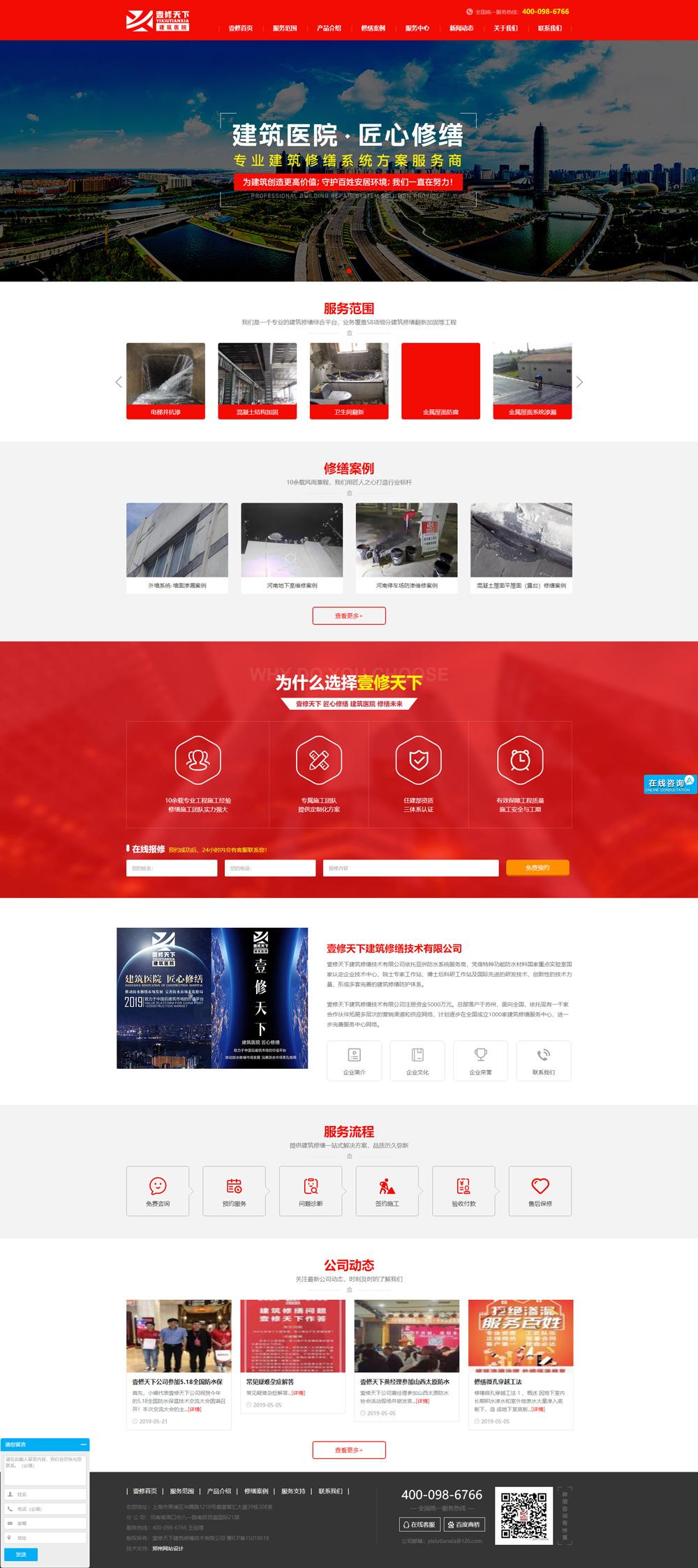 建筑修缮类网站pc页面展示