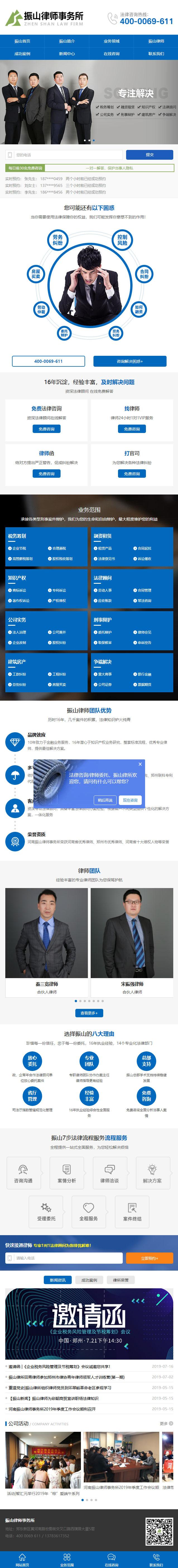 律师事务所网站手机页面展示