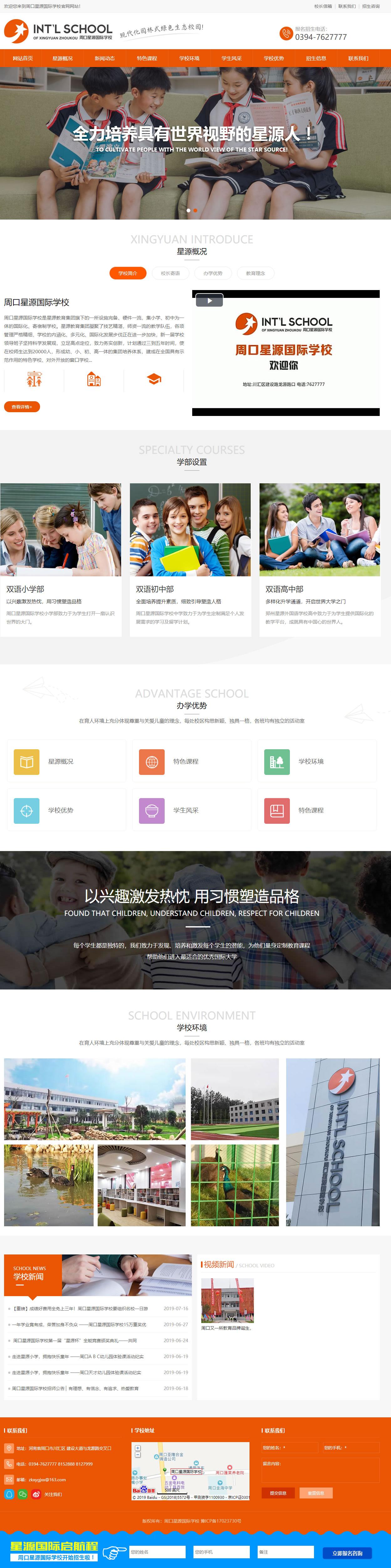 周口星源国际学校网页效果图截图