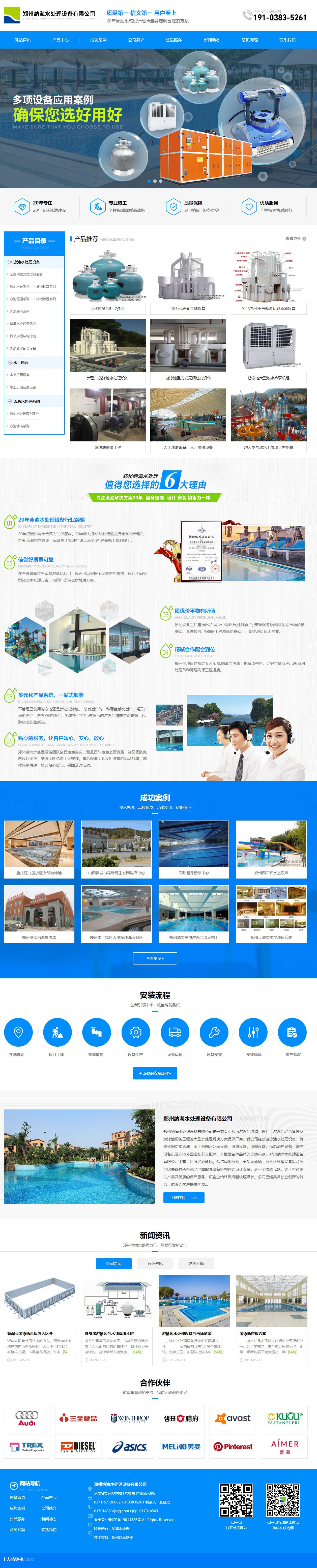 郑州纳海水处理设备有限公司首页效果图