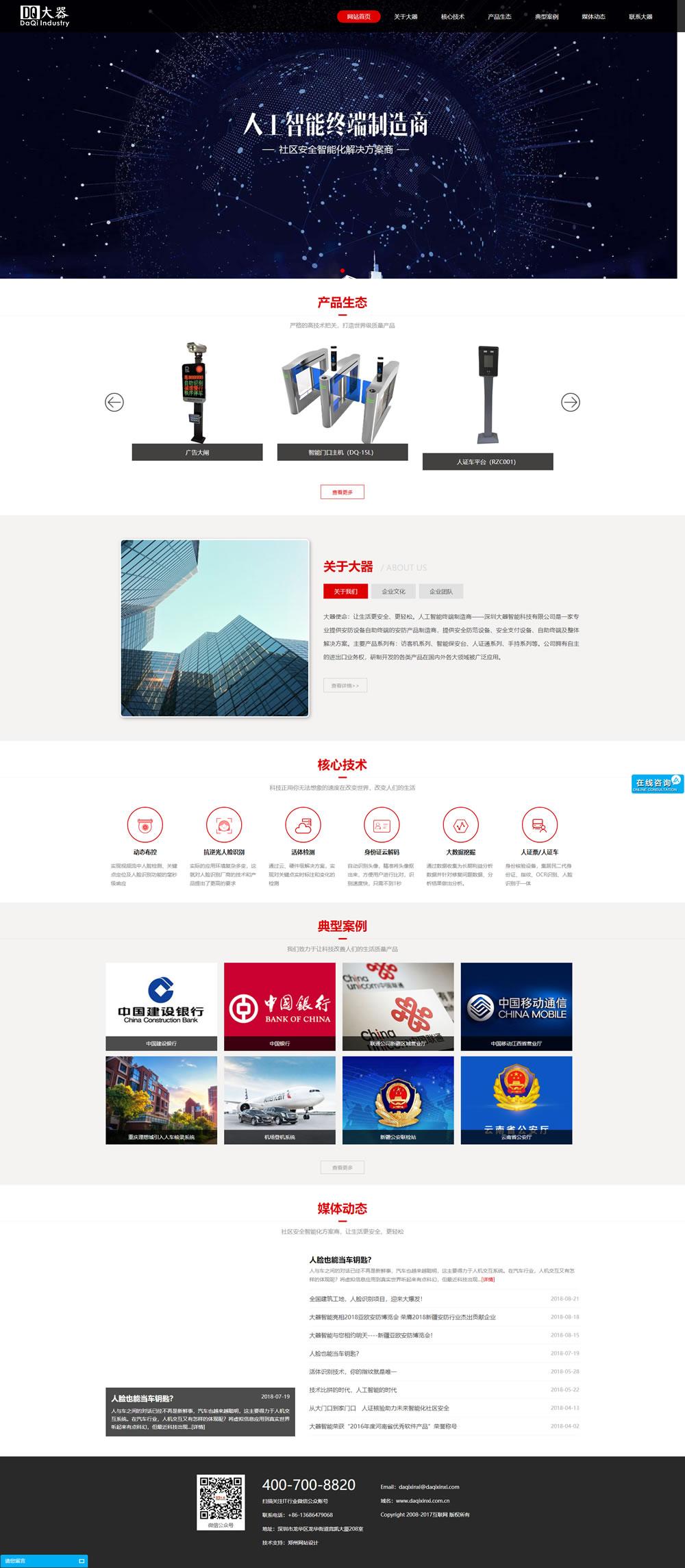 深圳市大器智能技术有限公司响应式官网截图