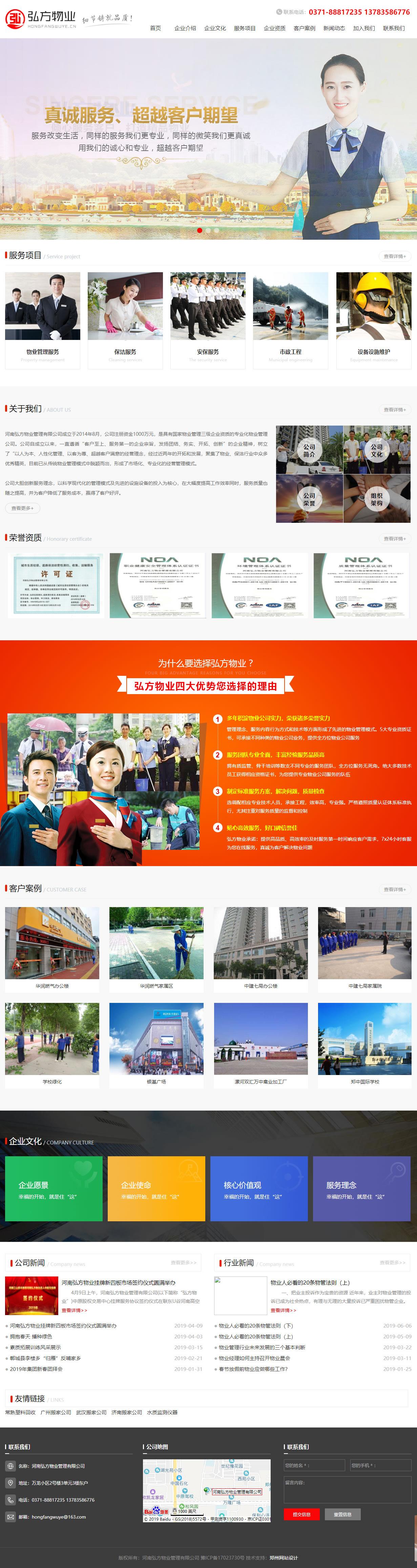河南弘方物业管理有限公司首页效果图