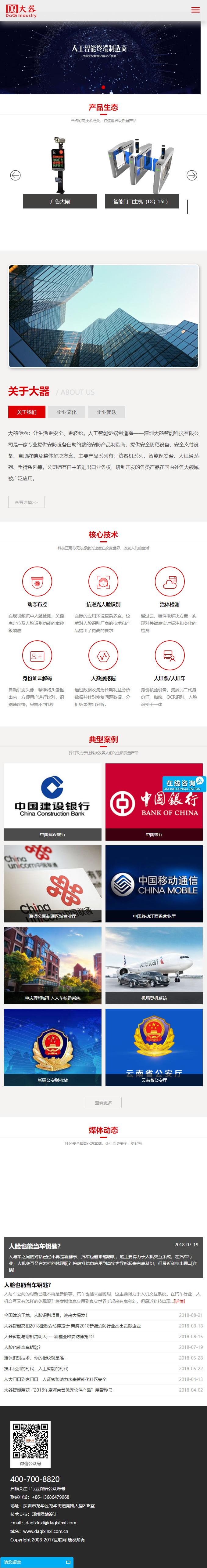 深圳市大器智能技术有限公司响应式官网手机端截图