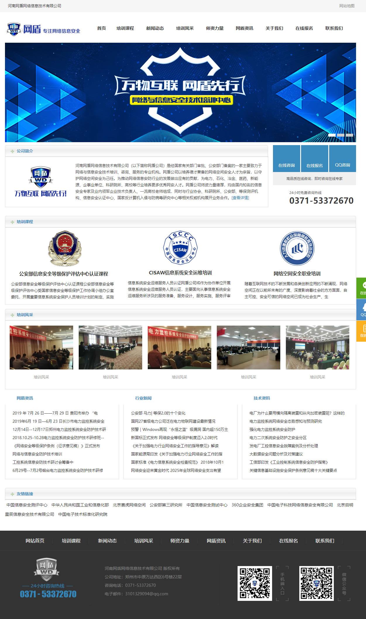 河南网盾网络信息技术有限公司首页截图