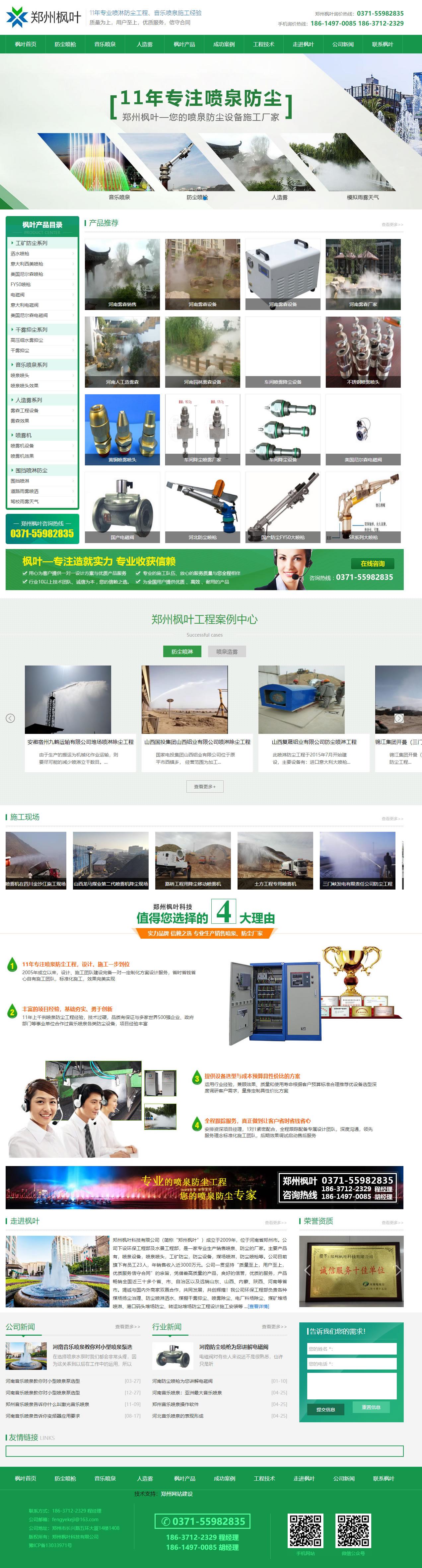 郑州枫叶科技有限公司网站效果图