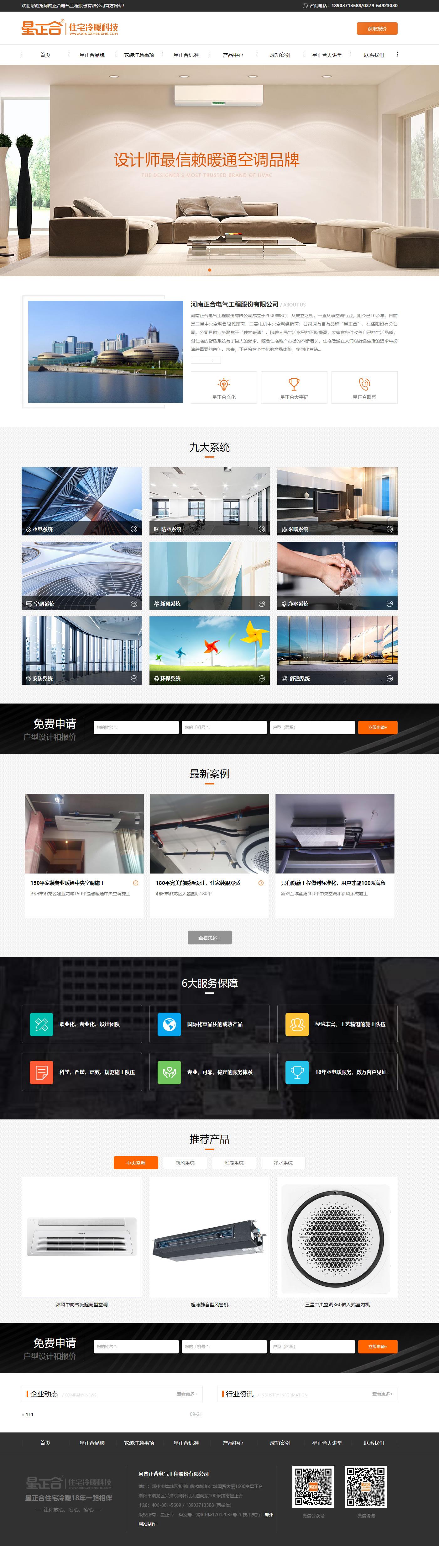 河南正合电气工程股份有限公司网站案例