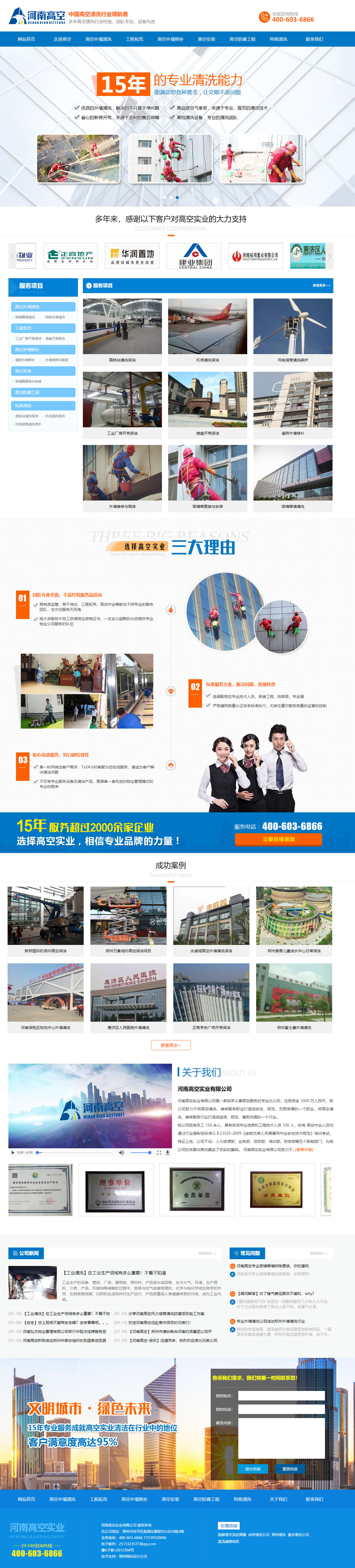 河南高空集团营销型官网案例