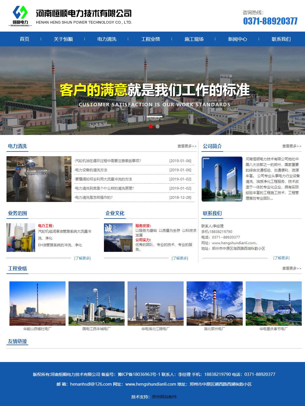 河南恒顺电力技术有限公司首页截图