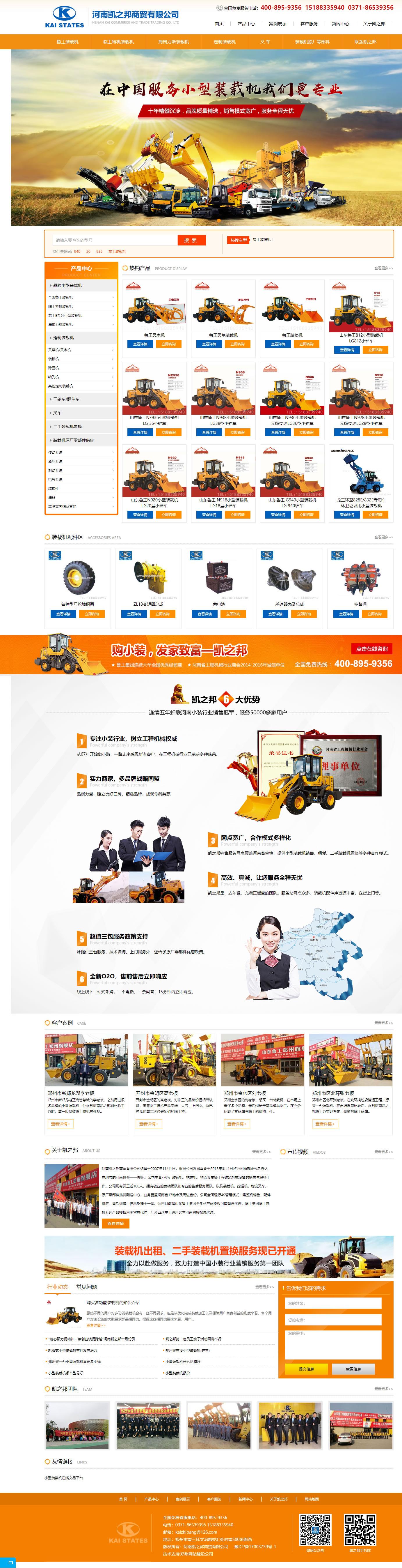 河南凯之邦商贸有限公司网页效果图
