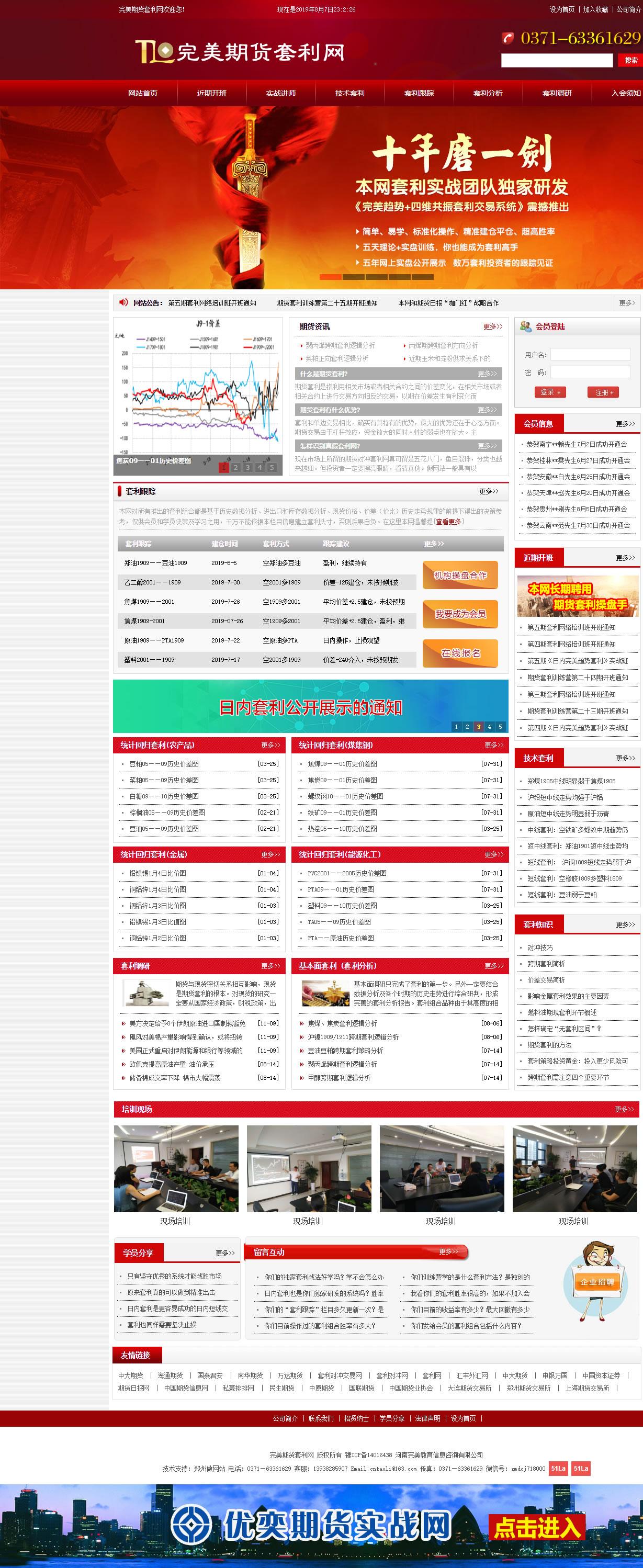 完美期货套利网首页效果图