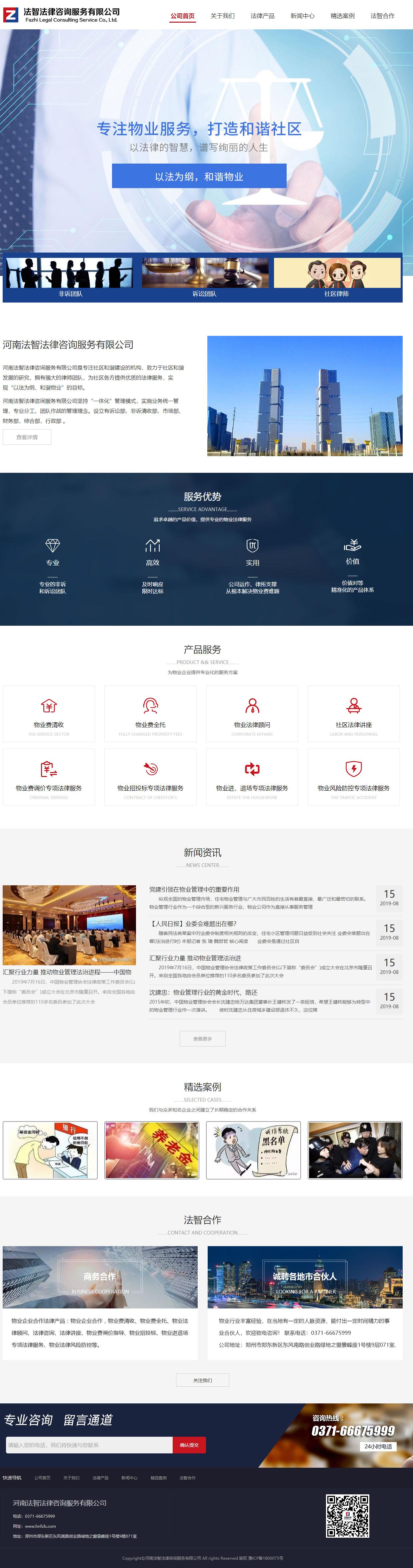 河南法智法律咨询服务有限公司效果图