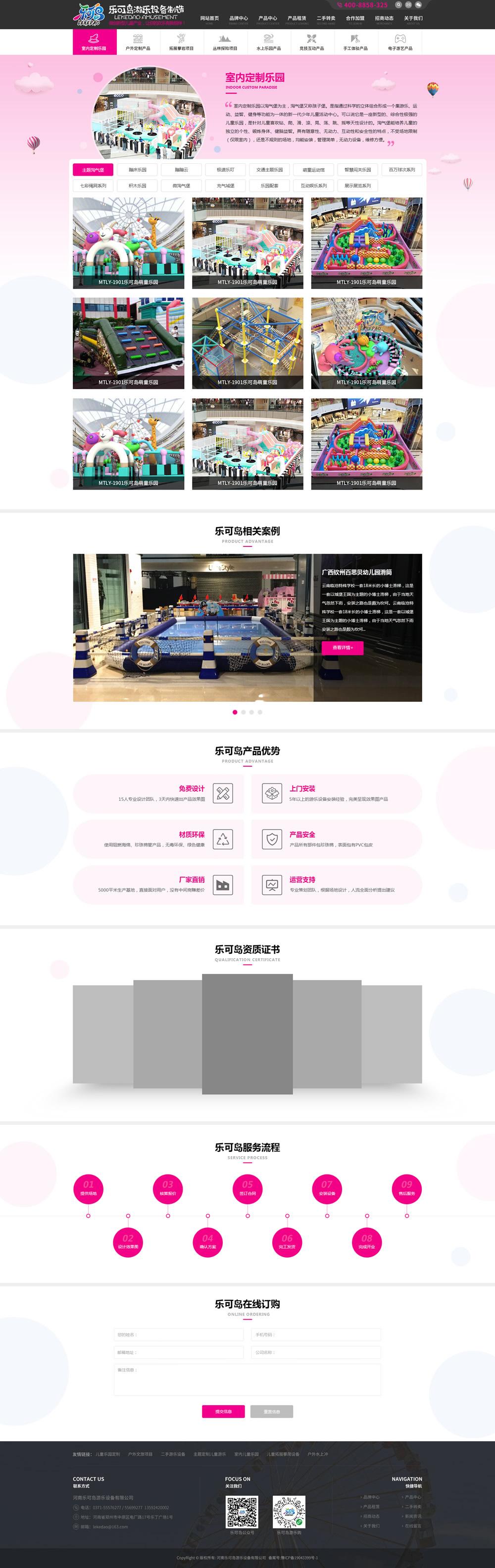 乐可岛产品中心页面
