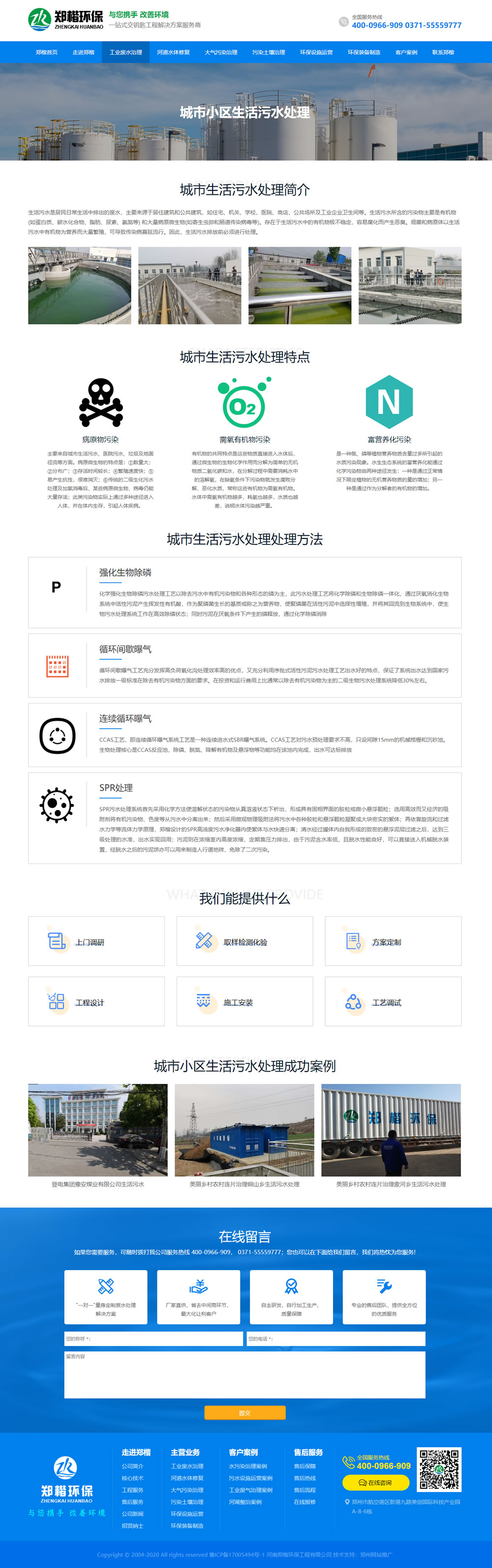 城市小区生活污水处理_河南郑楷环保工程有限公司.jpg