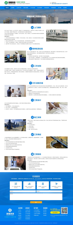 郑楷环保工程服务流程_河南郑楷环保工程有限公司.jpg