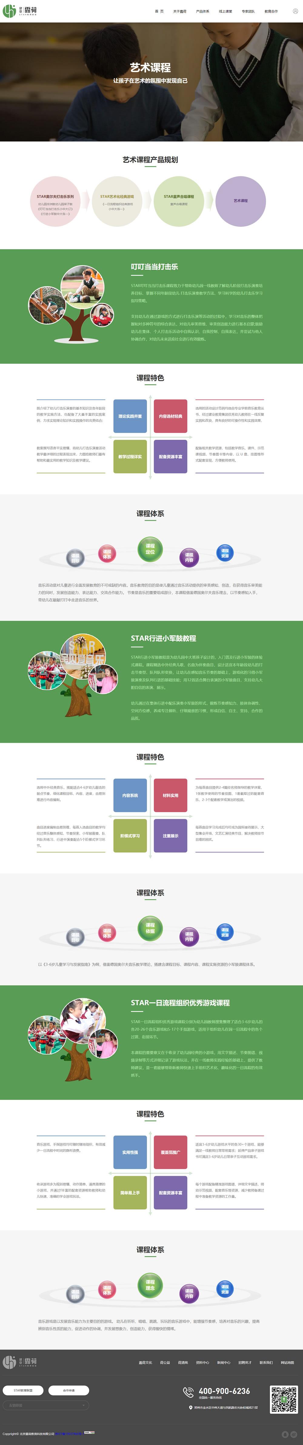 艺术课程_建业露荷教育_露荷教育官网.jpg