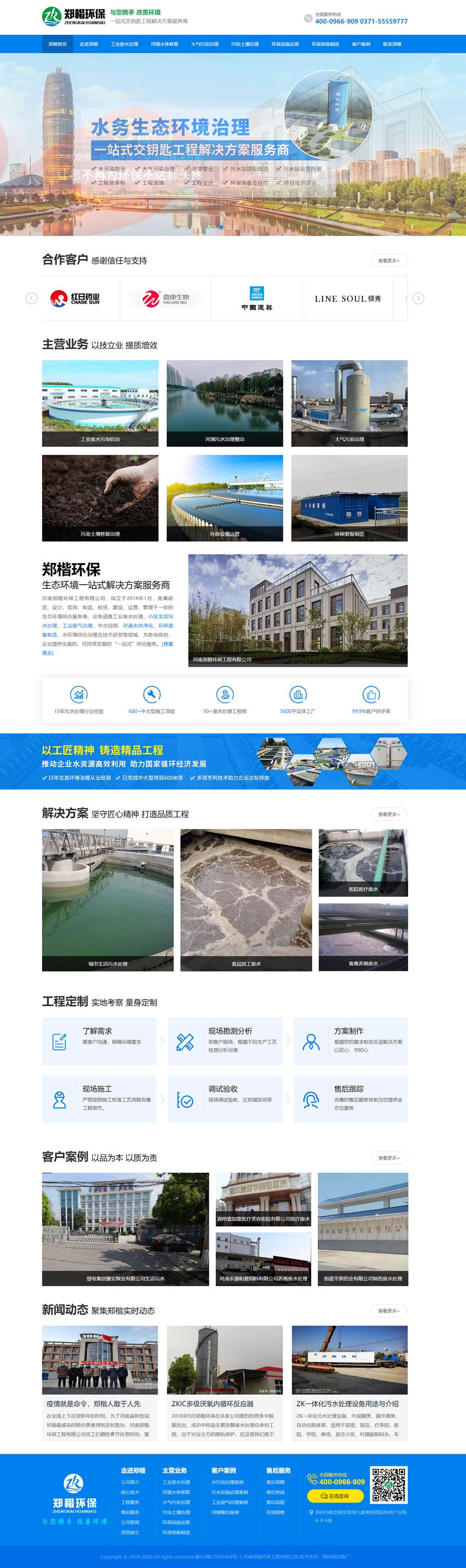 河南郑楷环保工程有限公司首页